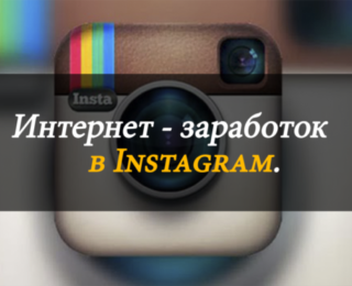 instagram баннер