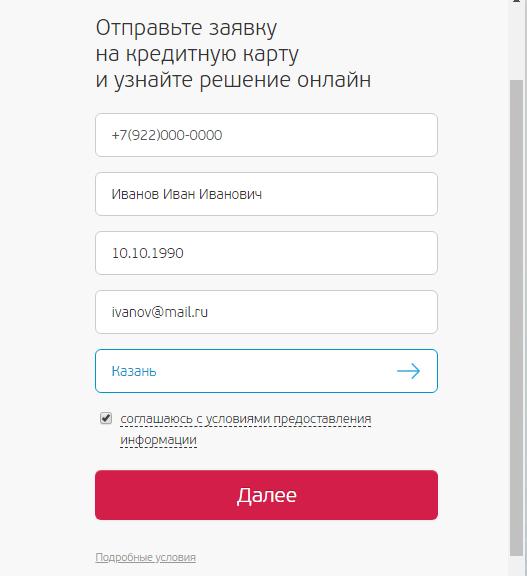 Заявка онлайн на кредитную карту