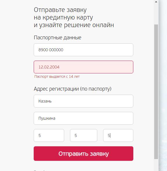 Онлайн заявка паспортные данные