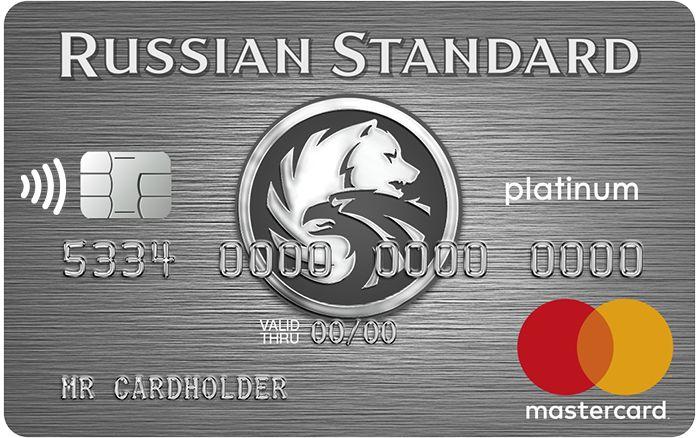 Карта рассрочки Платинум Русский Стандарт