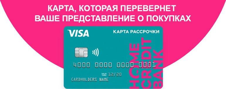 карта рассрочки хоум кредит