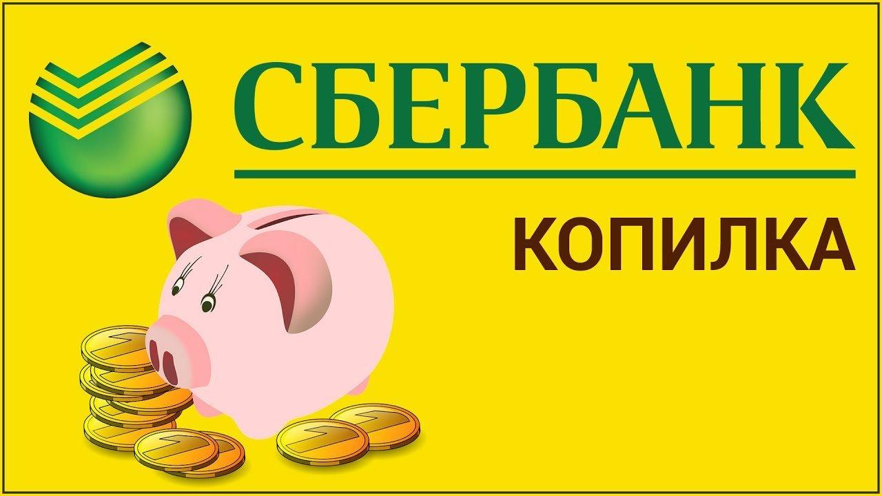 Копилка сбербанк