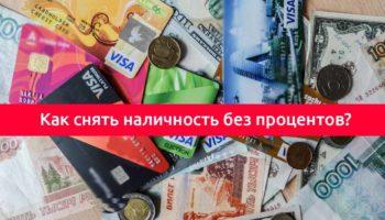Кредитные карты без процентов за снятие наличных — ТОП 2019 года