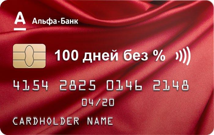 Kreditnaya-karta-alfa-banka-100-dney-bez-procentov