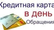 Где получить кредитную карту в день обращения?