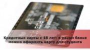 Кредитные карты для студентов от 18 лет