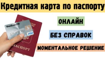 Кредитные карты моментальной выдачи