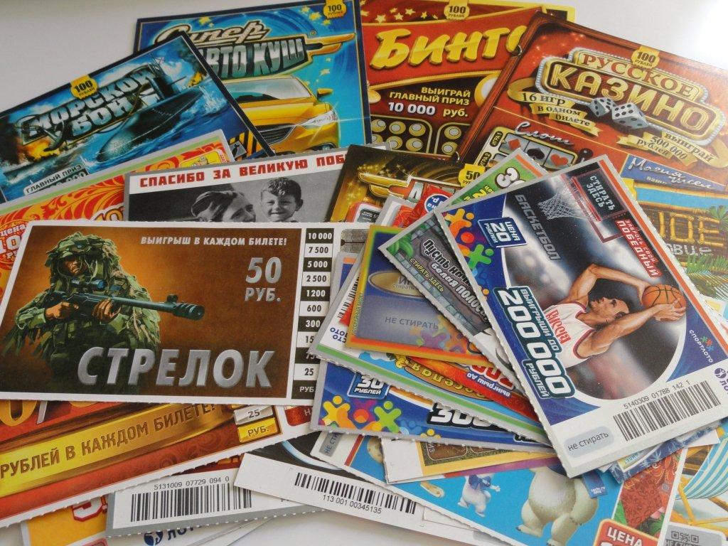 Различные лотерейные билеты