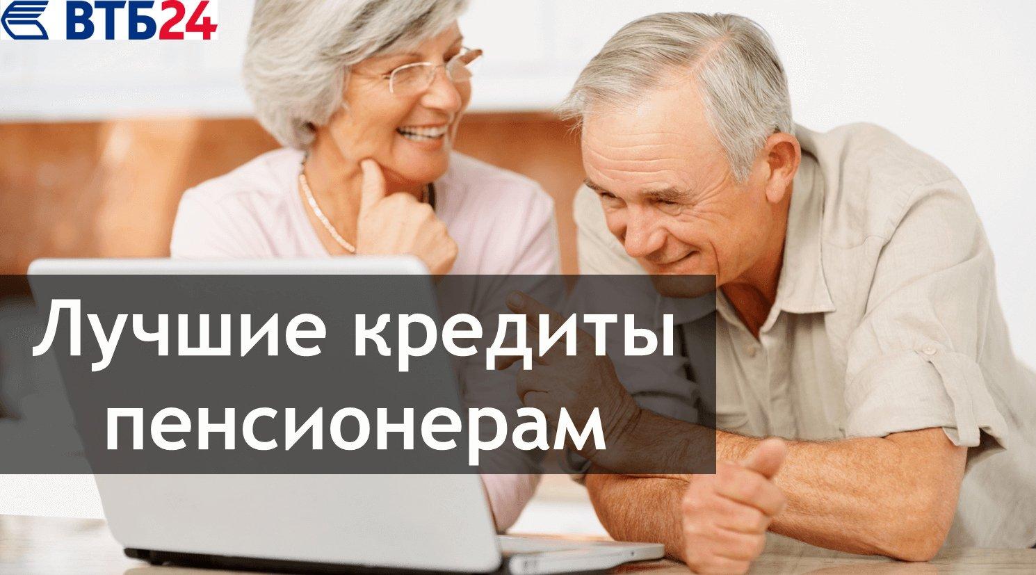 ВТБ кредит пенсионерам