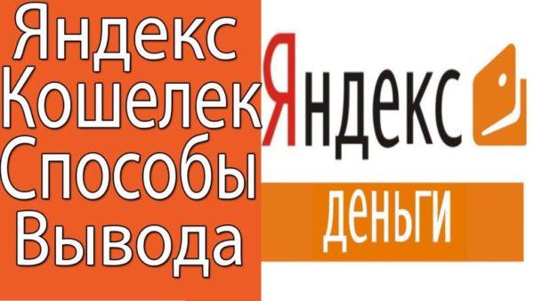 Как вывести денежные средства с Яндекс Деньги?