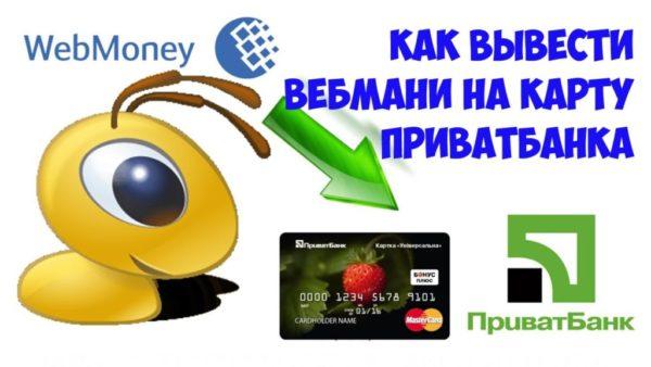 Выводим деньги на карту Приватбанка с Вебмани в Украине: можно ли и как?
