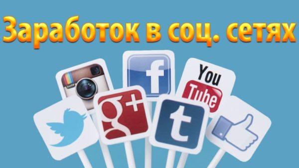 Баннер соцсети