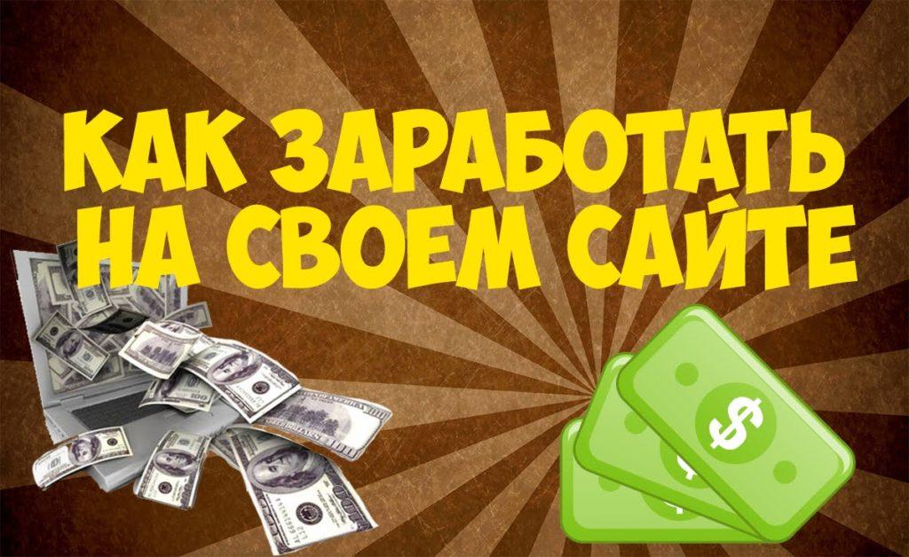 Деньги с сайта