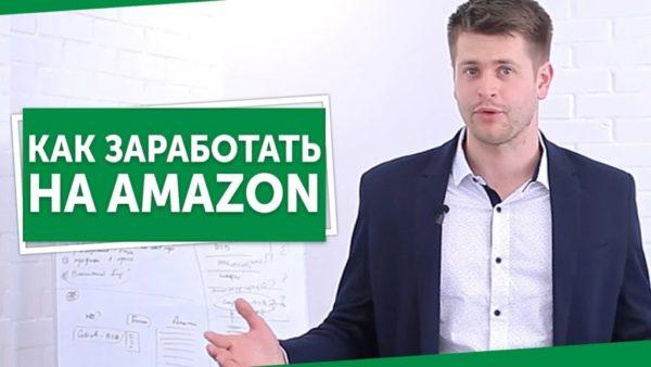 Как заработать на Амазоне?
