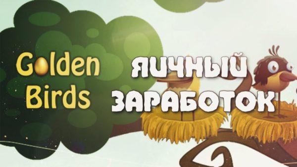 Как заработать в игре Golden Birds на своих яйцах