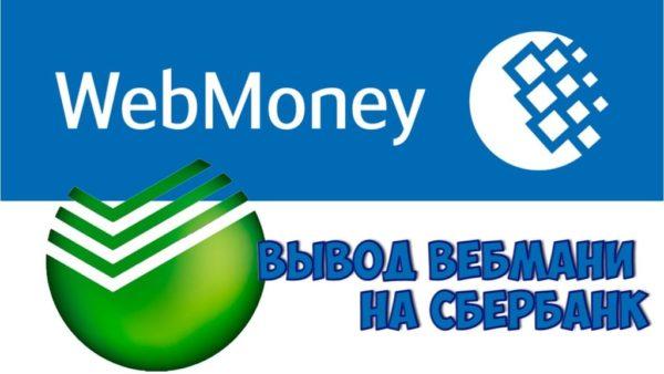 Все о выводе денег с Вебмани на карту Сбербанка: как сделать перевод и что нужно