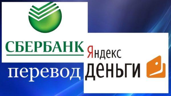 Яндекс деньги: как правильно перевести деньги на карту Сбербанка