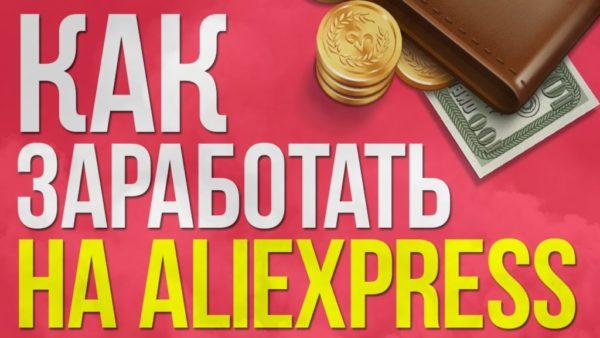Баннер АлиЭкспрес