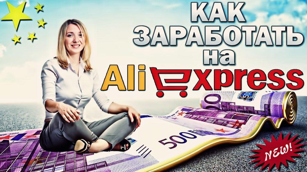 Как заработать на Алиэкспресс?