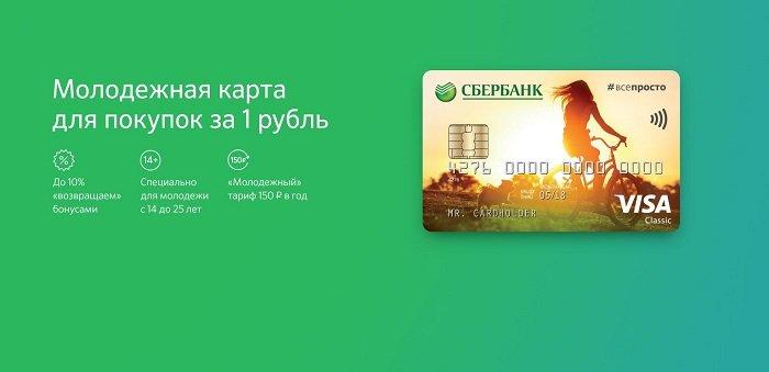 Molodezhnaya-kreditnaya-karta-Sberbanka