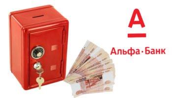 «Мой сейф» от Альфа банка — что это такое? Условия и проценты 2019 года