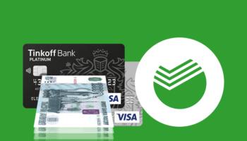 Как оплатить Тинькофф с банковской карты Сбербанка