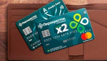 Кредитная карта «Перекресток» от Альфа банка