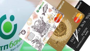 Способы пополнения кредитной карты ОТП банка без комиссии