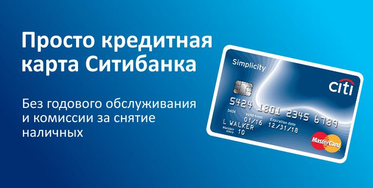 Prosto-kreditnaya-karta-sitibanka