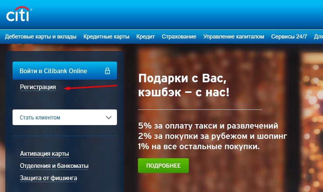 Изображение - Активация карты ситибанк онлайн registratsiya