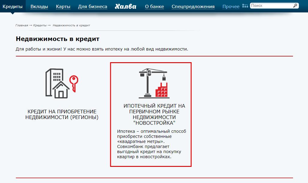 """Ипотечный кредит на первичном рынке недвижимости """"Новостройка"""""""