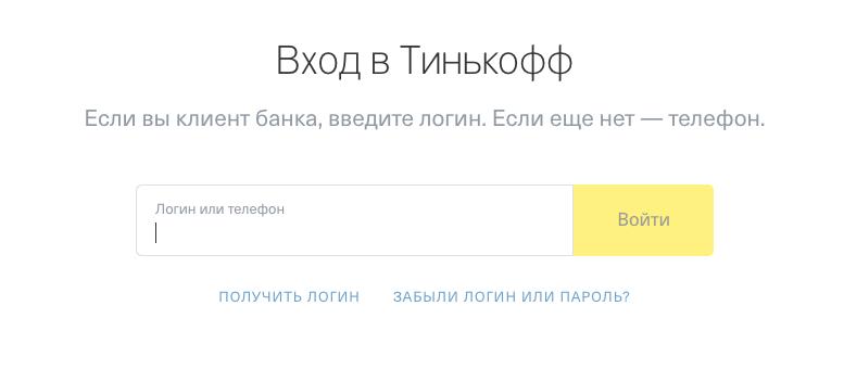 авторизация интернет-банк тинькофф
