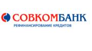 Рефинансирование кредитов в Совкомбанке в 2019 году