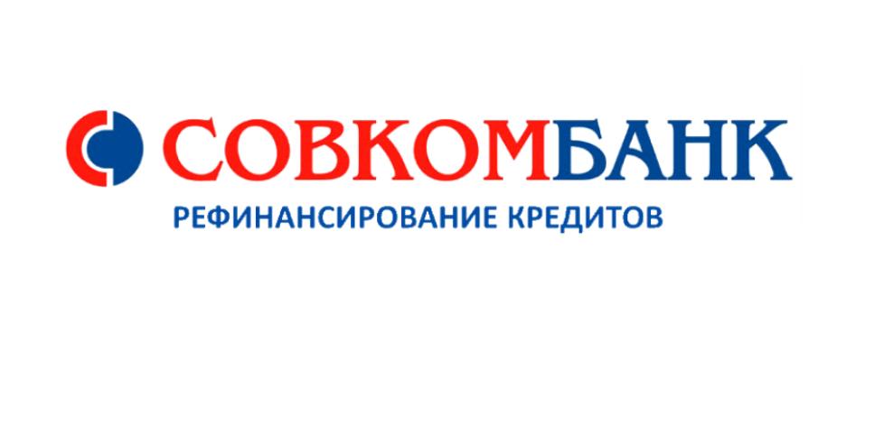 Совкомбанк рефинансирование кредитов других банков