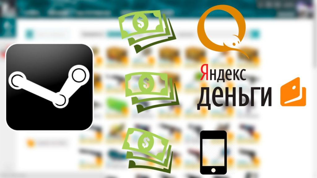 Как перевести деньги с игровой площадки Стим на Яндекс Деньги: все окольные пути