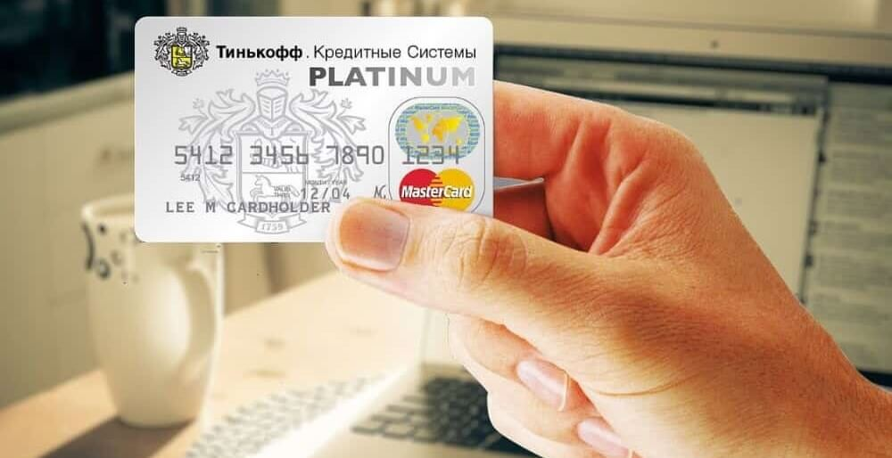 тинькофф банк карта