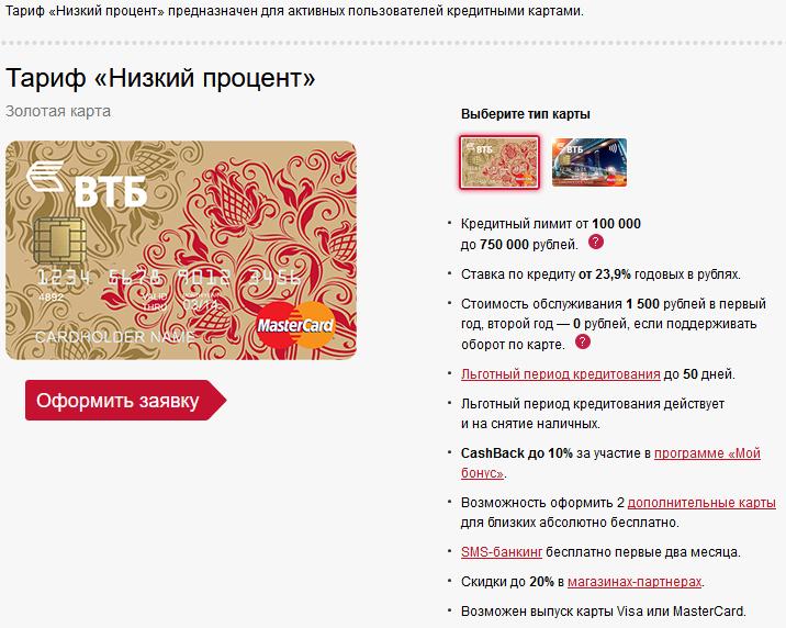 VTB-Bank-Moskvy-kreditnaya-karta