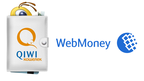 Как правильно привязать кошелек Киви к Вебмани и пользоваться двумя системами сразу?
