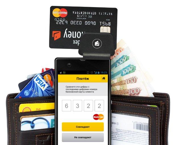 Как осуществить денежный перевод между картами Яндекс?