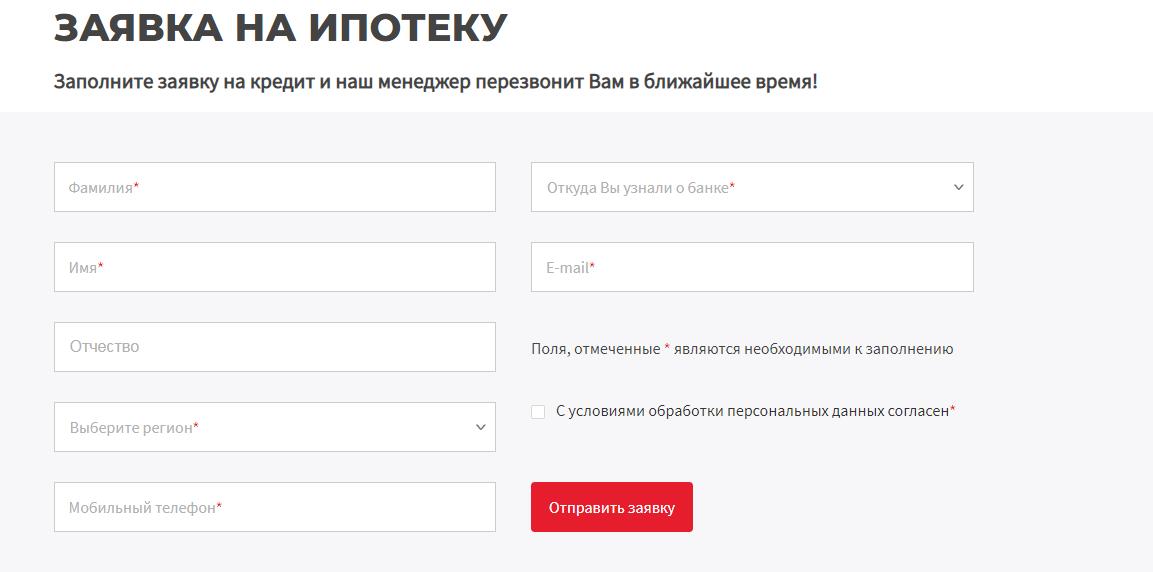Заявка на ипотеку в Дельтакредит банке