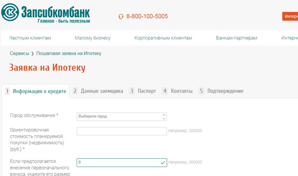Заявка на ипотеку в Запсибкомбанке
