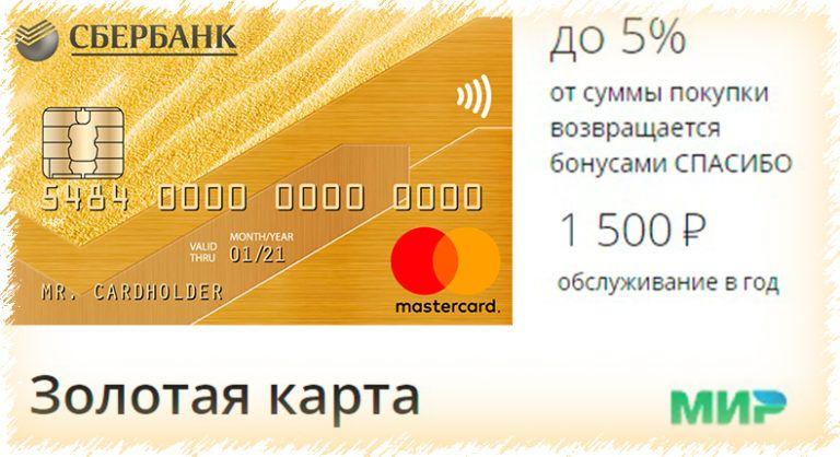 Золотая карта мир сбербанка зарплатная
